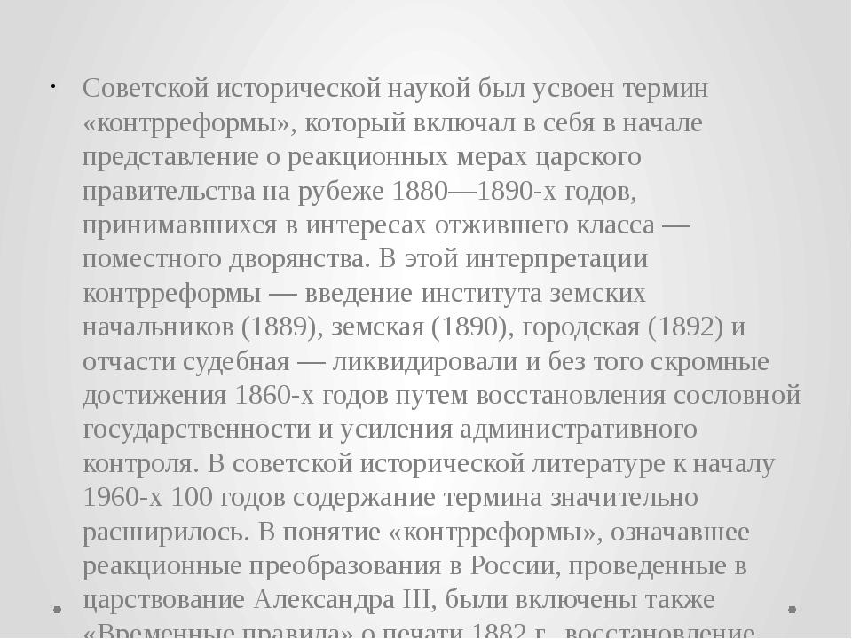 Советской исторической наукой был усвоен термин «контрреформы», который включ...