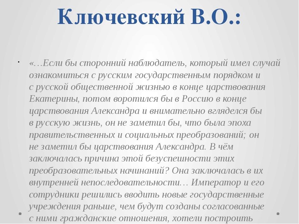 Ключевский В.О.: «…Еслибы сторонний наблюдатель, который имел случай ознаком...