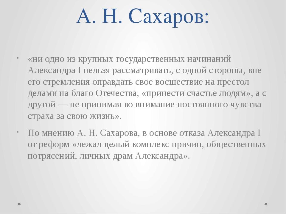 A. Н. Сахаров: «ни одно из крупных государственных начинаний Александра I нел...