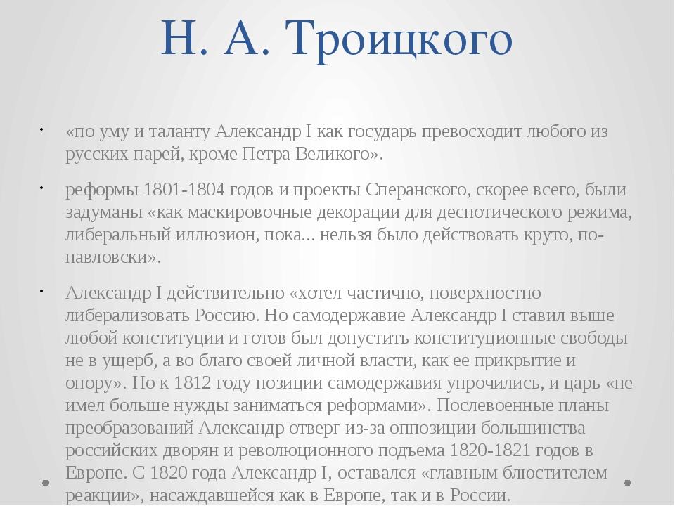 Н. А. Троицкого «по уму и таланту Александр I как государь превосходит любого...