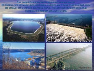 Для людей Волга является жизненно важной рекой. Во первых, это источник питье