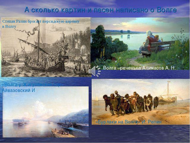А сколько картин и песен написано о Волге Степан Разин бросает персидскую цар...