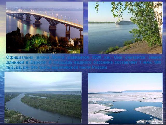 Официально длина Волги равняется 3530 км. Она считается самой длинной в Европ...
