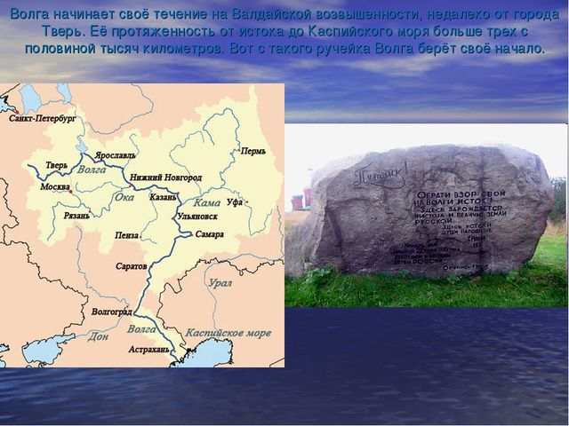 Волга начинает своё течение на Валдайской возвышенности, недалеко от города Т...