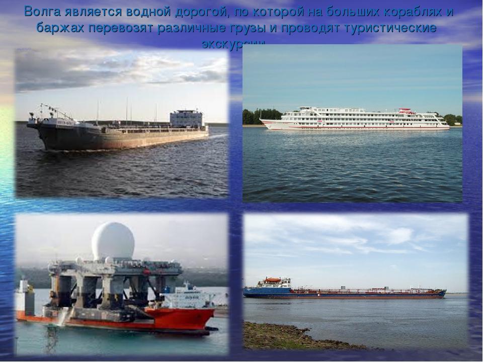 Волга является водной дорогой, по которой на больших кораблях и баржах перев...