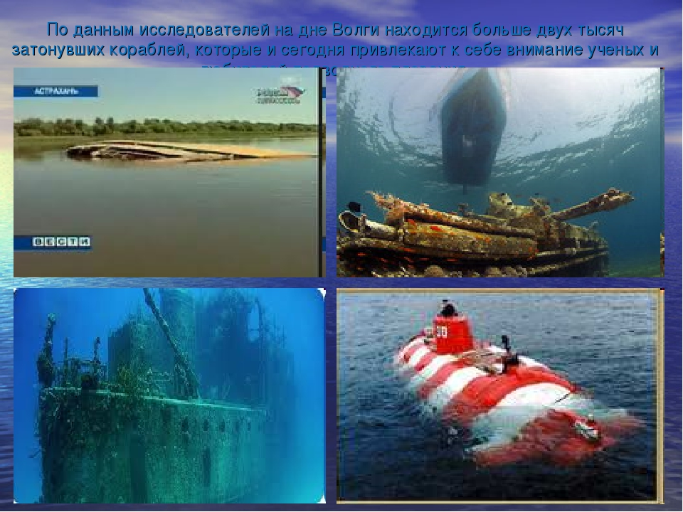 По данным исследователей на дне Волги находится больше двух тысяч затонувших...