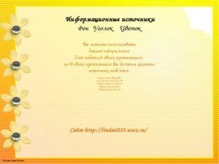 Информационные источники Фон Уголок Цветок Вы можете использовать данное офор