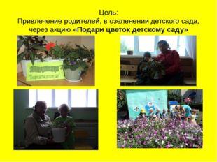 Цель: Привлечение родителей, в озеленении детского сада, через акцию «Подари