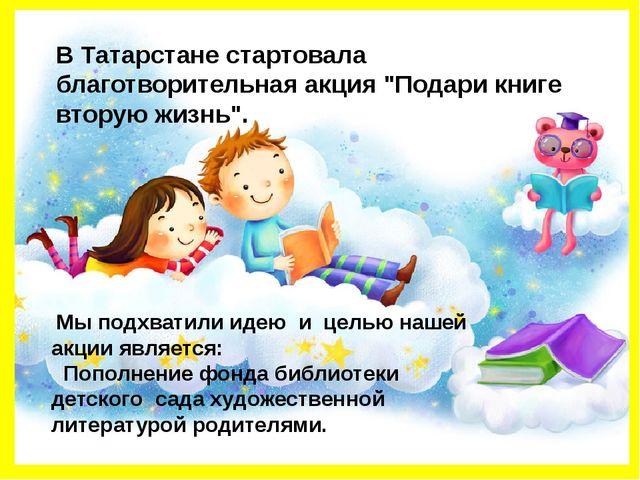 """В Татарстане стартовала благотворительная акция """"Подари книге вторую жизнь""""...."""