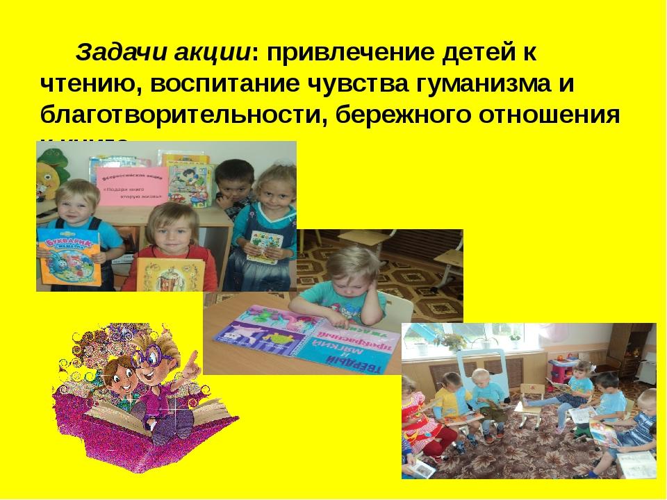 Задачи акции: привлечение детей к чтению, воспитание чувства гуманизма и бла...