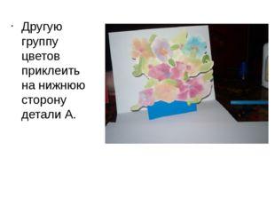 Другую группу цветов приклеить на нижнюю сторону детали А.