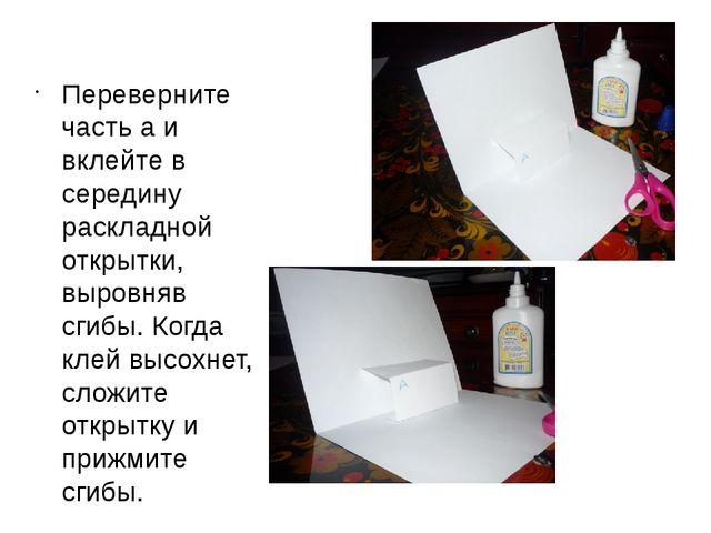 Переверните часть а и вклейте в середину раскладной открытки, выровняв сгибы....