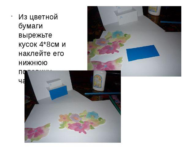 Из цветной бумаги вырежьте кусок 4*8см и наклейте его нижнюю половину части А.