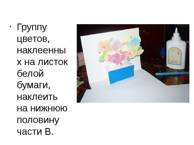 Группу цветов, наклеенных на листок белой бумаги, наклеить на нижнюю половину...