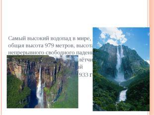 Самый высокий водопад в мире, общая высота 979 метров, высота непрерывного св