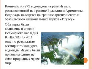 Комплекс из 275 водопадов на реке Игуасу, расположенный на границе Бразилии и