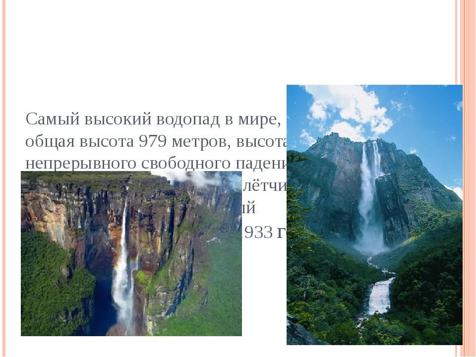 Самый высокий водопад в мире, общая высота 979 метров, высота непрерывного св...