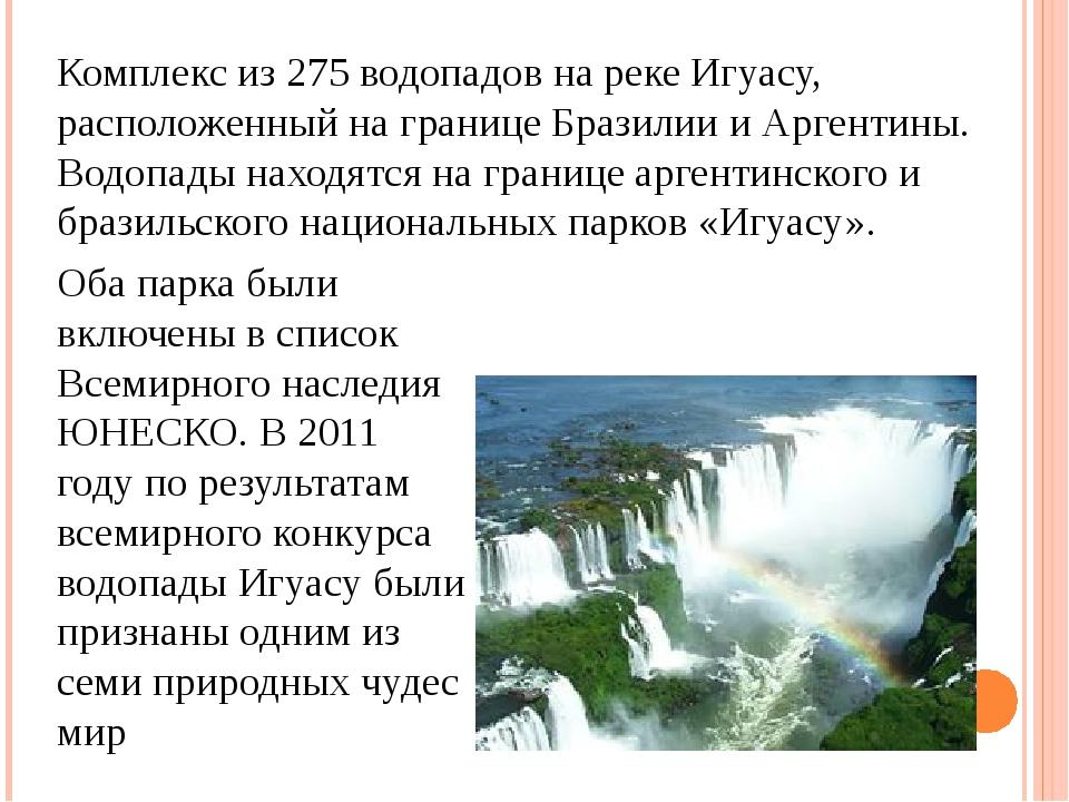 Комплекс из 275 водопадов на реке Игуасу, расположенный на границе Бразилии и...