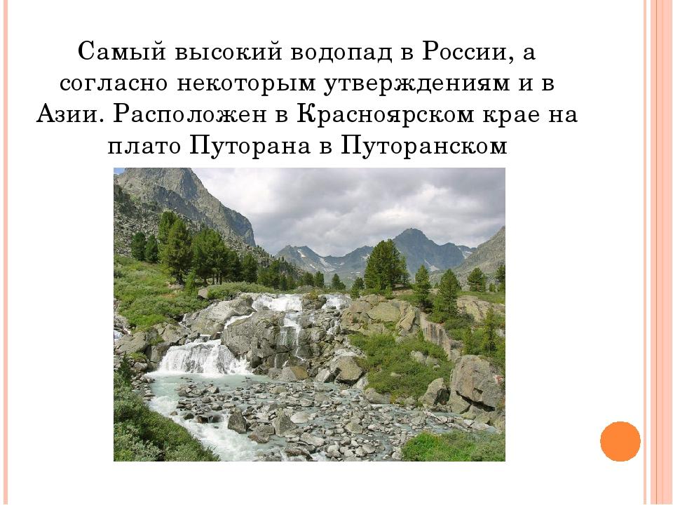 Самый высокий водопад в России, а согласно некоторым утверждениям и в Азии. Р...