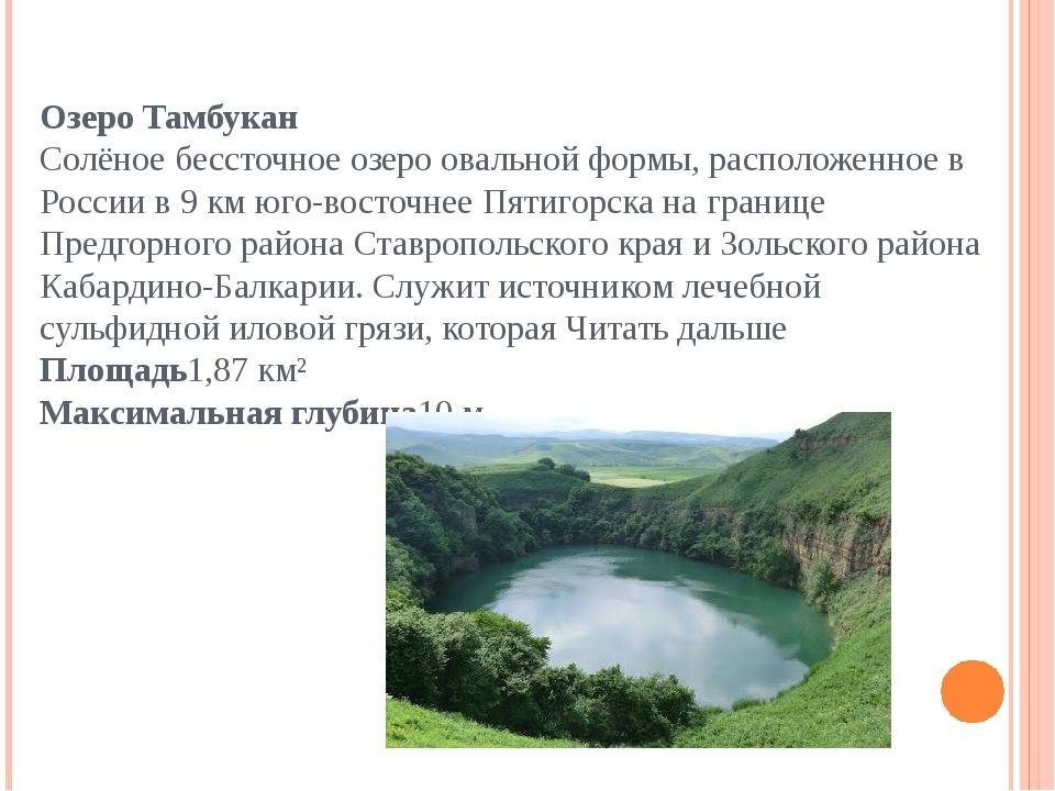 Озеро Тамбукан Солёное бессточное озеро овальной формы, расположенное в Росси...