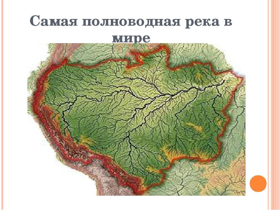 Самая полноводная река в мире