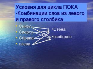 Условия для цикла ПОКА -Комбинации слов из левого и правого столбика Снизу Св