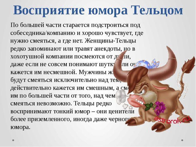 Гороскоп здоровья для тельцов на март в марте тельцы будут очень озабочены состоянием своего здоровья.
