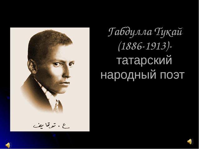 Габдулла Тукай (1886-1913)- татарский народный поэт