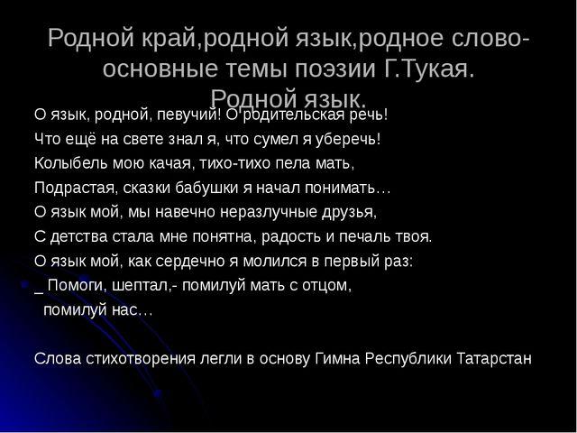 Родной край,родной язык,родное слово-основные темы поэзии Г.Тукая. Родной язы...