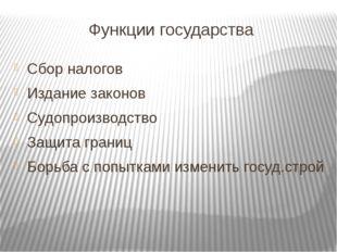Функции государства Сбор налогов Издание законов Судопроизводство Защита гран