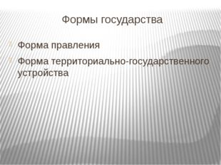 Формы государства Форма правления Форма территориально-государственного устро