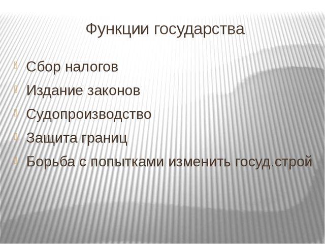 Функции государства Сбор налогов Издание законов Судопроизводство Защита гран...