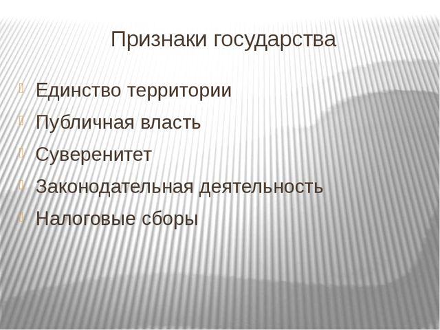 Признаки государства Единство территории Публичная власть Суверенитет Законод...