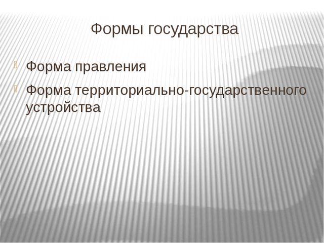 Формы государства Форма правления Форма территориально-государственного устро...