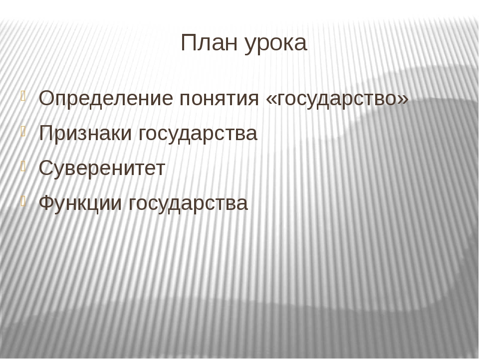 План урока Определение понятия «государство» Признаки государства Суверенитет...