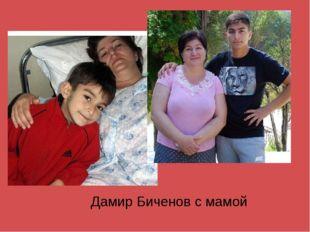 Дамир Биченов с мамой