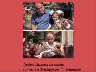 Алёна Цкаева со своим спасителем Эльбрусом Гогичаевым