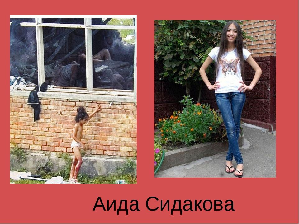Аида Сидакова