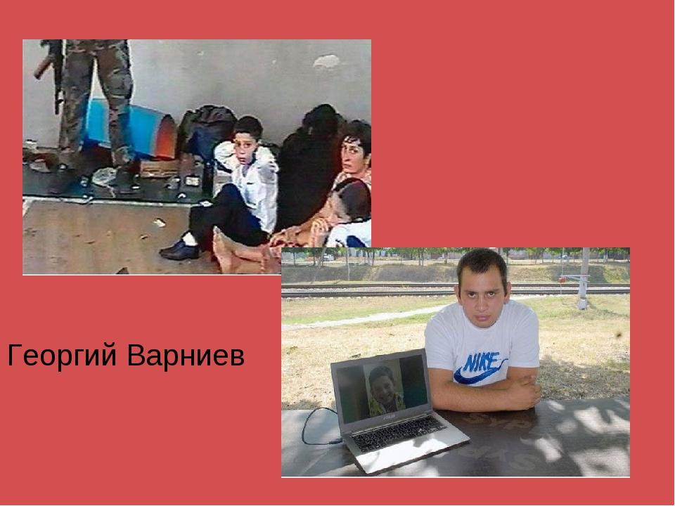 Георгий Варниев