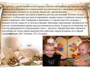 В – третьих, у детей появляется обостренное чувство собственного достоинства