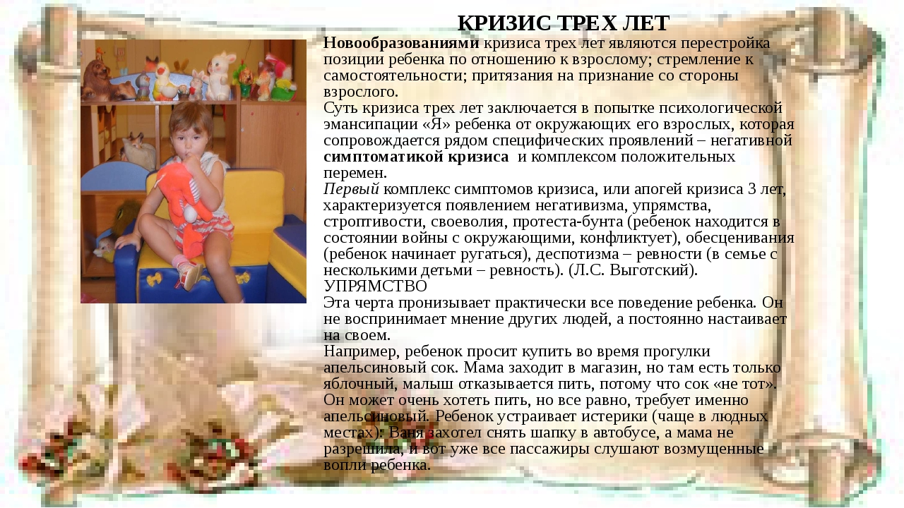 КРИЗИС ТРЕХ ЛЕТ Новообразованиями кризиса трех лет являются перестройка пози...