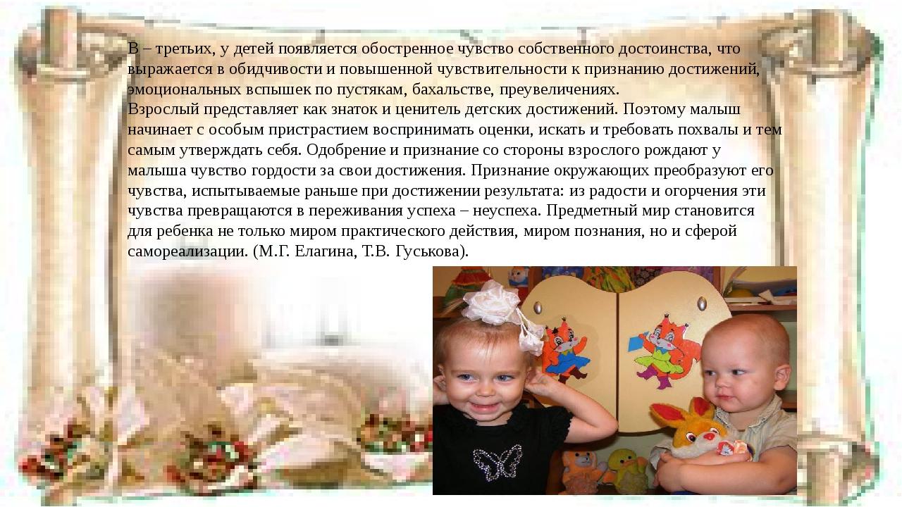 В – третьих, у детей появляется обостренное чувство собственного достоинства...