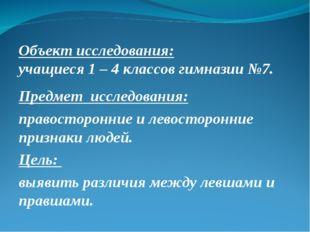 Объект исследования: учащиеся 1 – 4 классов гимназии №7. Предмет исследования