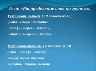 Тест «Распределение слов на группы». Результат левшей ( 10 человек из 13) ры