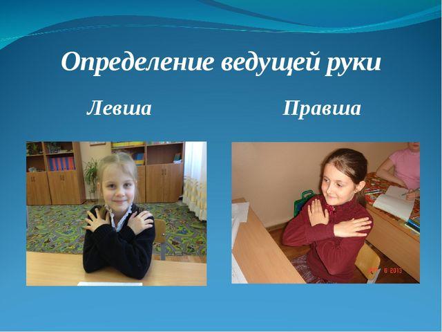 Определение ведущей руки Левша Правша
