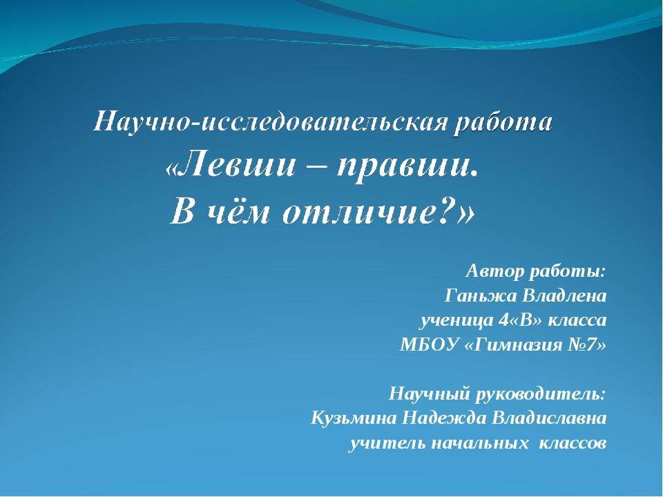 Автор работы: Ганьжа Владлена ученица 4«В» класса МБОУ «Гимназия №7» Научный...