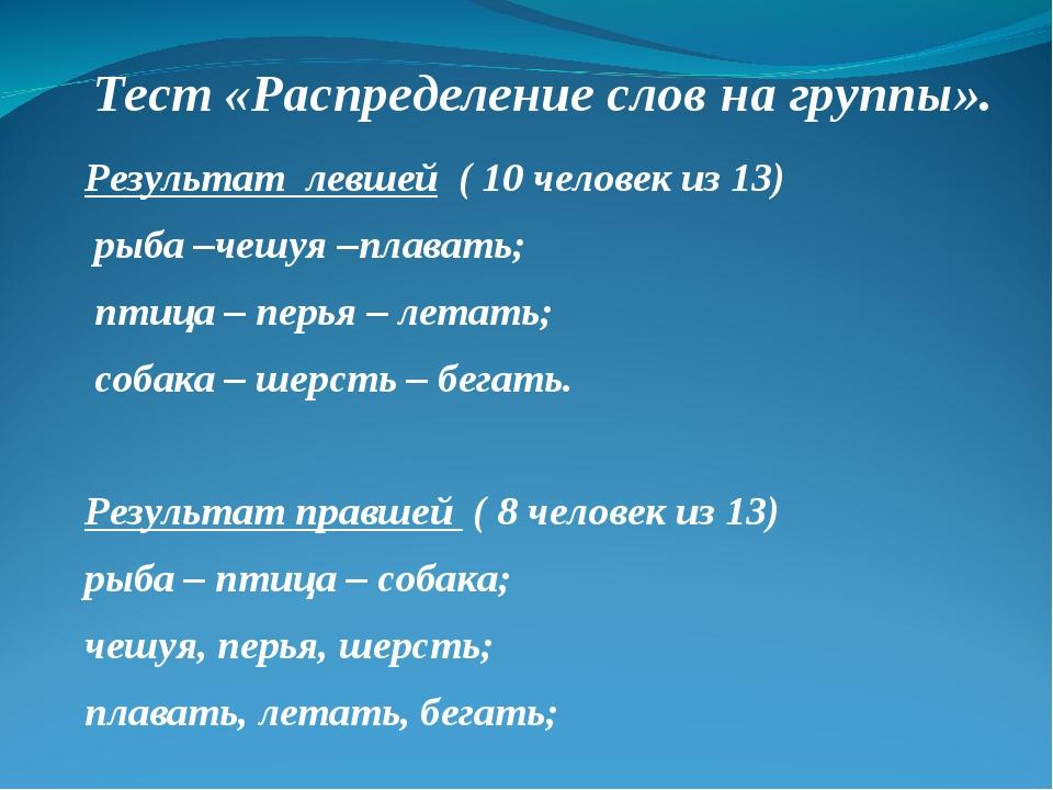 Тест «Распределение слов на группы». Результат левшей ( 10 человек из 13) ры...