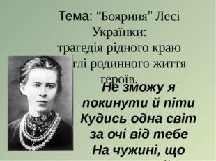 """Тема: """"Бояриня"""" Лесі Українки: трагедія рідного краю на тлі родинного життя г"""