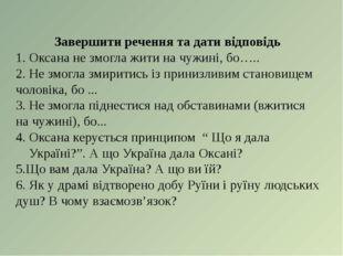 Завершити речення та дати відповідь 1. Оксана не змогла жити на чужині, бо…..