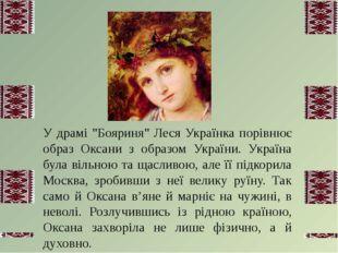 """У драмі """"Бояриня"""" Леся Українка порівнює образ Оксани з образом України. Укра"""